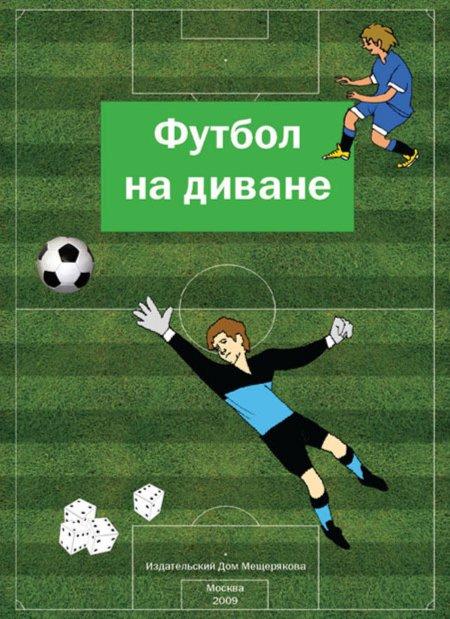 Иллюстрация 1 из 21 для Футбол на диване: книга-игра   Лабиринт - книги. Источник: Лабиринт