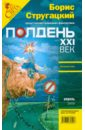 Журнал Полдень ХХI век 2009 год №04 сергей лукьяненко ярослав веров игорь минаков операция вирус