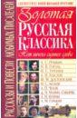 Золотая русская классика: Рассказы и повести любимых писателей