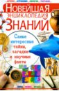 Обложка Новейшая энциклопедия знаний