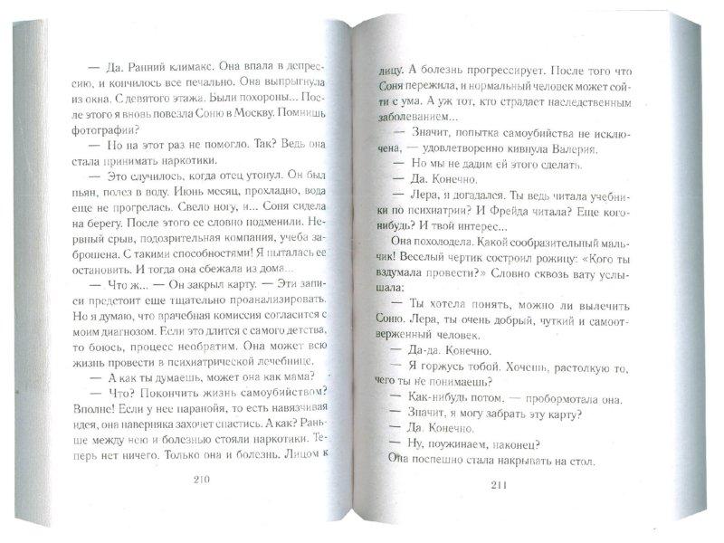 Иллюстрация 1 из 8 для Черное белое - Наталья Андреева | Лабиринт - книги. Источник: Лабиринт