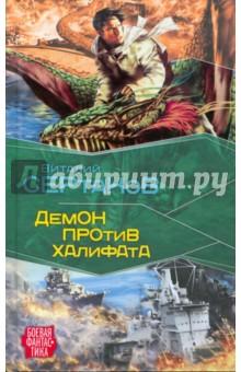 Демон против Халифата валентин рунов удар по украине вермахт против красной армии