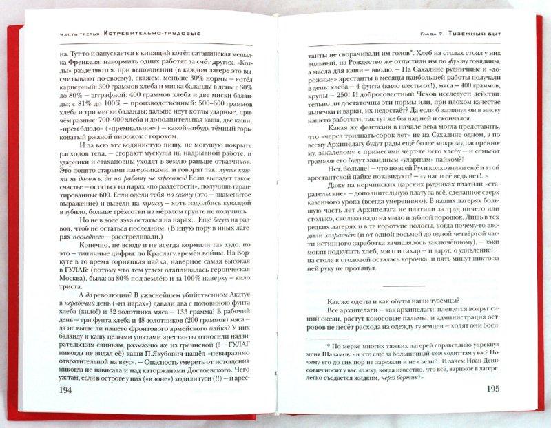Иллюстрация 1 из 14 для Архипелаг ГУЛАГ. 1918-1956: Опыт художественного исследования. Том 2 - Александр Солженицын | Лабиринт - книги. Источник: Лабиринт
