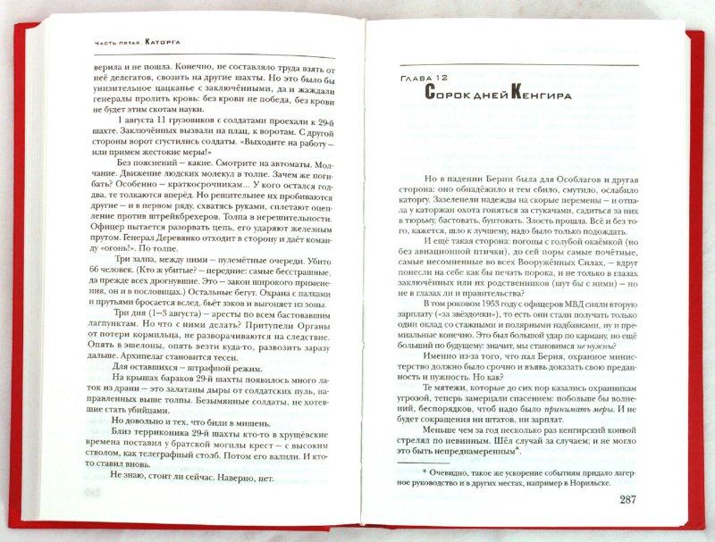 Иллюстрация 1 из 19 для Архипелаг ГУЛАГ. 1918-1956: Опыт художественного исследования. Том 3 - Александр Солженицын   Лабиринт - книги. Источник: Лабиринт