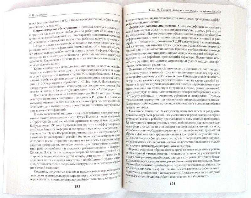 Иллюстрация 1 из 5 для Психосоматика у детей - Игорь Брязгунов | Лабиринт - книги. Источник: Лабиринт