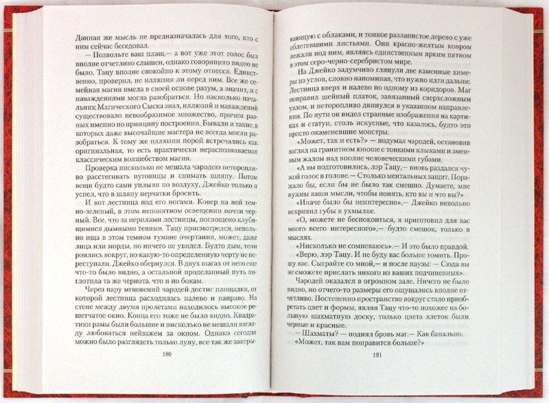 Иллюстрация 1 из 8 для Соло для демона - Елизавета Шумская | Лабиринт - книги. Источник: Лабиринт