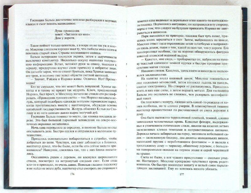 Иллюстрация 1 из 6 для Основатель - Пехов, Бычкова, Турчанинова   Лабиринт - книги. Источник: Лабиринт