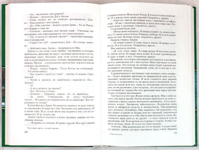 Иллюстрация 1 из 2 для Уроки колдовства (дилогия): Уроки колдовства; Чародеи на практике - Елизавета Шумская | Лабиринт - книги. Источник: Лабиринт