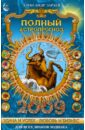 Зараев Александр Викторович Полный астропрогноз на 2009 год