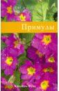 Примулы, Коновалова Татьяна Юрьевна,Шевырева Наталья Александровна