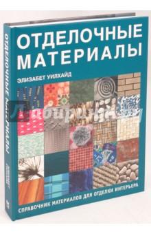 Отделочные материалы. Справочник материалов для отделки интерьеров