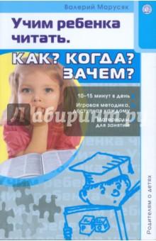 Родителям о детях. Учим ребенка читать. Как? Когда? Зачем?