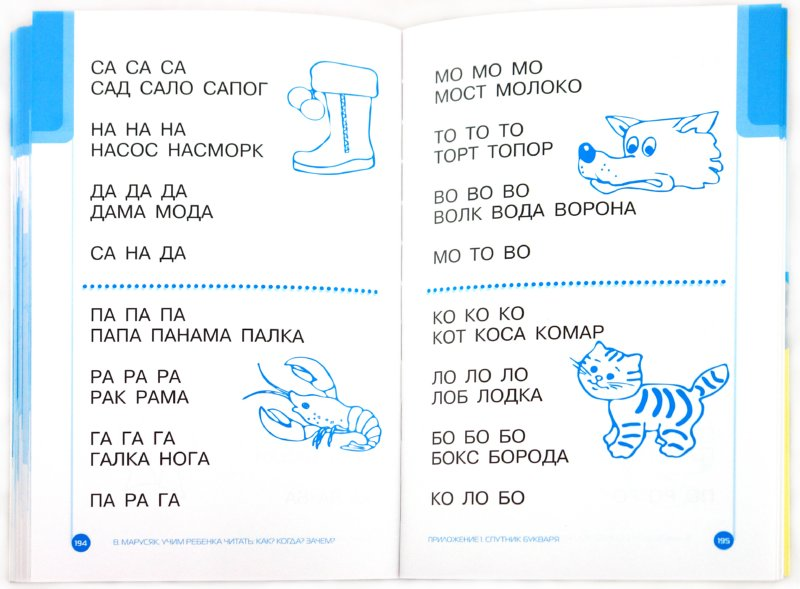 Иллюстрация 1 из 21 для Родителям о детях. Учим ребенка читать. Как? Когда? Зачем? - Валерий Марусяк | Лабиринт - книги. Источник: Лабиринт