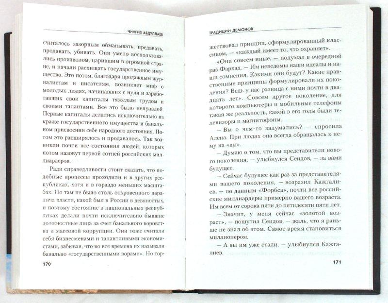 Иллюстрация 1 из 6 для Традиции демонов - Чингиз Абдуллаев   Лабиринт - книги. Источник: Лабиринт