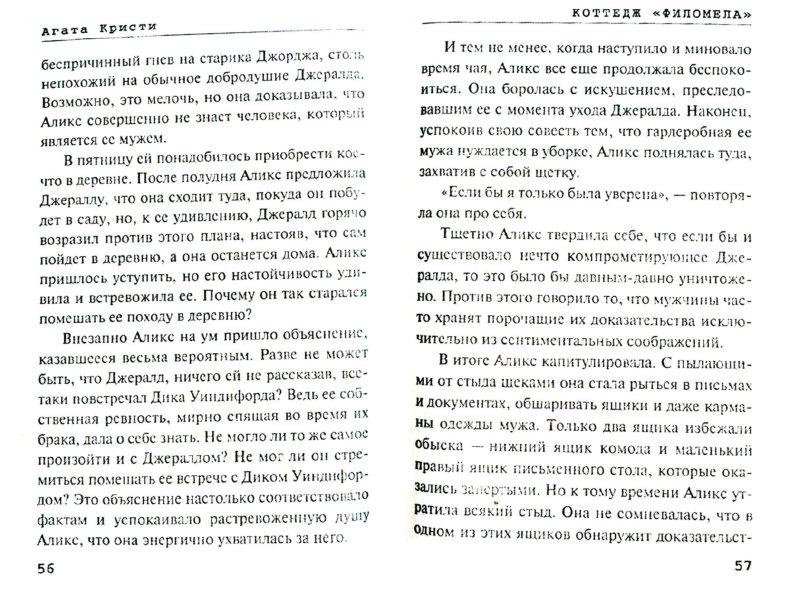 Иллюстрация 1 из 46 для Изумруд раджи - Агата Кристи | Лабиринт - книги. Источник: Лабиринт