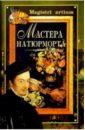 Дятлева Галина Витальевна Мастера натюрморта