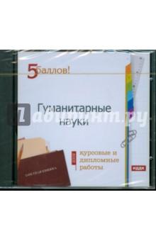 Курсовые и дипломные работы 2009. Гуманитарные науки (CDpc).