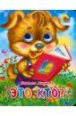 Мигунова Наталья Алексеевна Это кто? мигунова наталья алексеевна картонка это кто красный уголок щенок