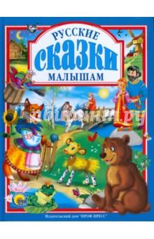 Русские сказки малышам родионова н ред русские народные сказки для малышей