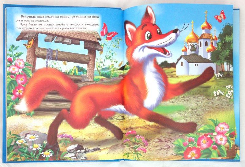 Иллюстрация 1 из 63 для Русские сказки малышам | Лабиринт - книги. Источник: Лабиринт