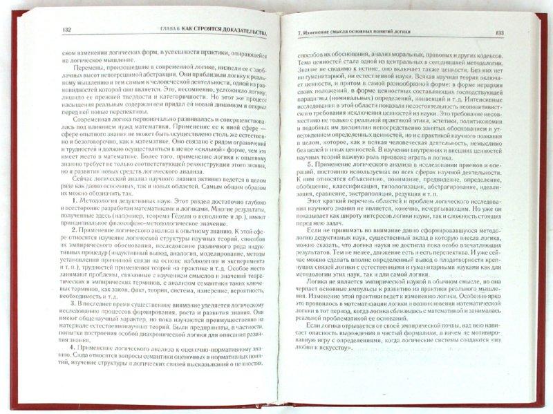 Иллюстрация 1 из 14 для Логика - Александр Ивин | Лабиринт - книги. Источник: Лабиринт