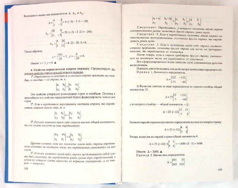 Гдз по математике ю.м. колягин, г.л. луканкин, г.н. яковлев