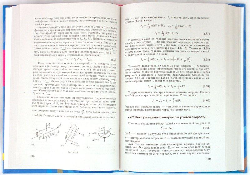 Иллюстрация 1 из 34 для Современный курс физики. Механика - Лев Тарасов | Лабиринт - книги. Источник: Лабиринт