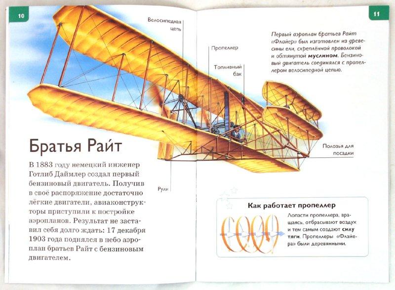 Иллюстрация 1 из 17 для Полет - Роберт Коуп | Лабиринт - книги. Источник: Лабиринт