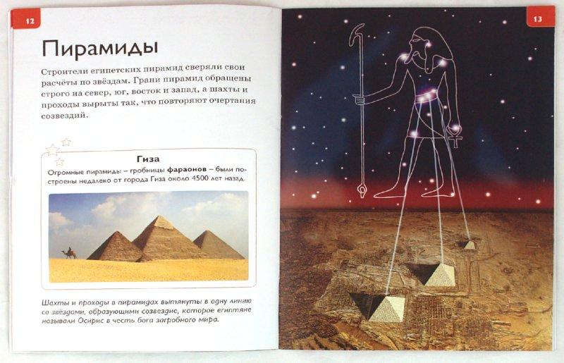 Иллюстрация 1 из 19 для Звездное небо - Кейт Макаллан | Лабиринт - книги. Источник: Лабиринт