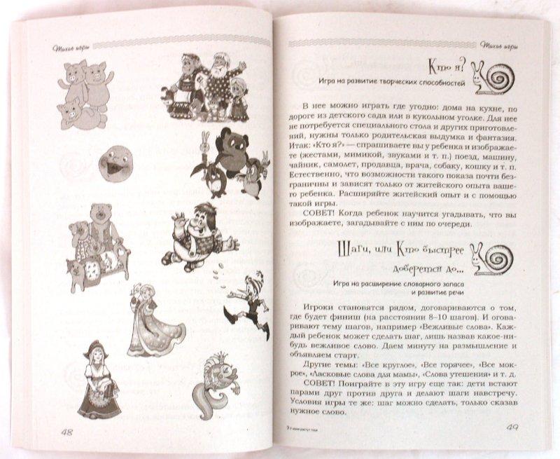 Иллюстрация 1 из 38 для Развивающие игры и упражнения для детей 4-5 лет. У меня растут года… - Татьяна Медникова | Лабиринт - книги. Источник: Лабиринт