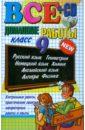Все домашние работы за 9 класс: учебно-методическое пособие (+CD),