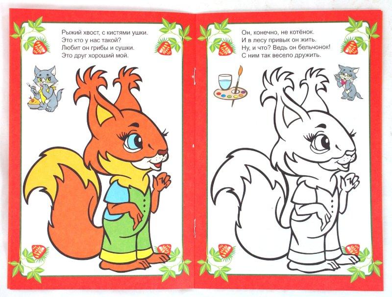 Иллюстрация 1 из 4 для Посмотри и раскрась (Щенок) - Полярный, Никольская | Лабиринт - книги. Источник: Лабиринт