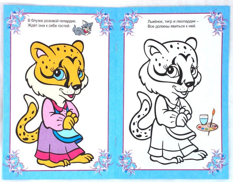 Иллюстрация 1 из 8 для Посмотри и раскрась (Львенок) - Полярный, Никольская | Лабиринт - книги. Источник: Лабиринт