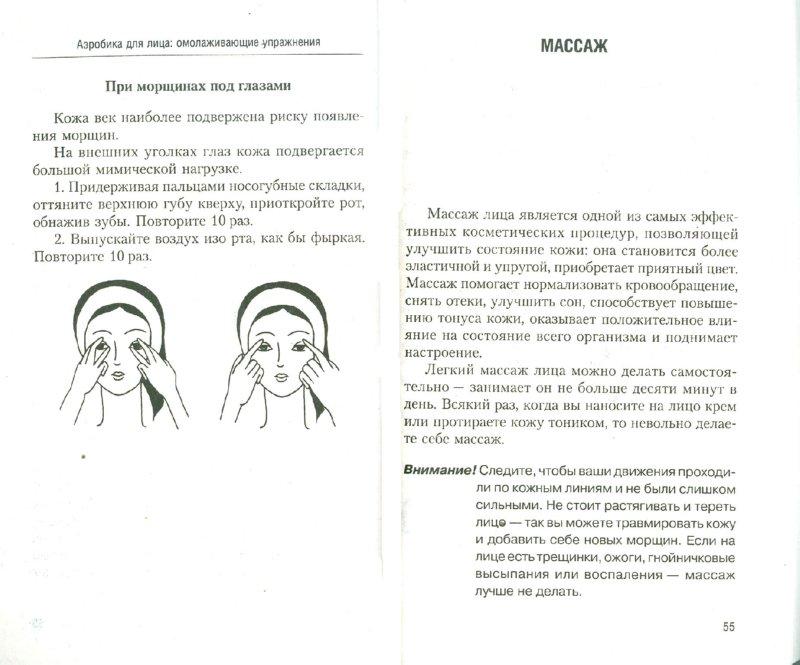Иллюстрация 1 из 3 для Аэробика для лица. Омолаживающие упражнения | Лабиринт - книги. Источник: Лабиринт