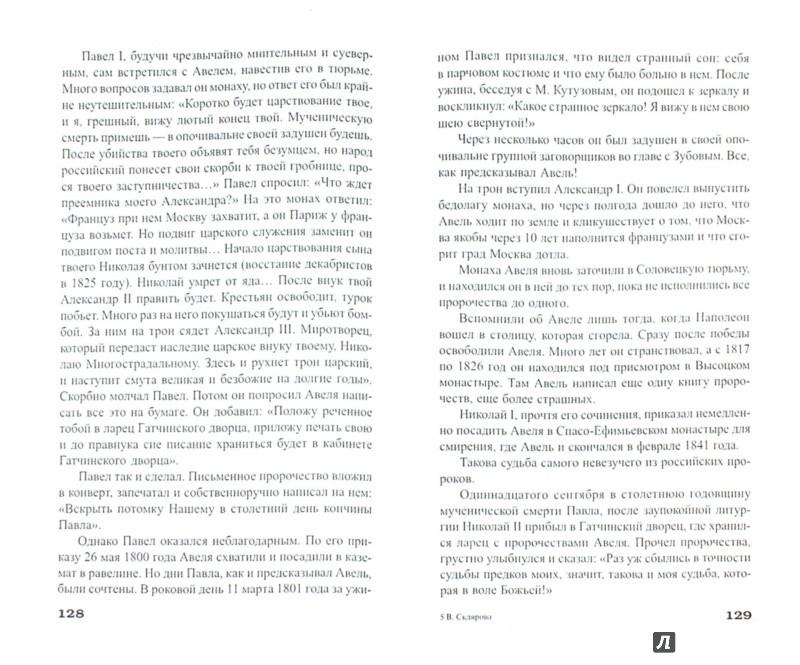 Иллюстрация 1 из 19 для Книга предсказаний. Пророчества, которые сбудутся - Вера Склярова   Лабиринт - книги. Источник: Лабиринт