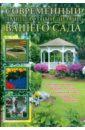 Кирьянова Юлия Краткая энциклопедия садового дизайна. Современный ландшафтный дизайн вашего сада