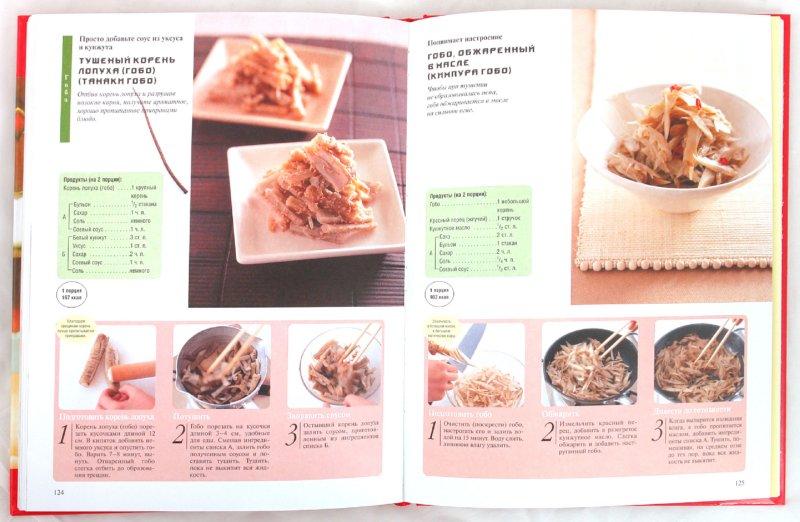 Иллюстрация 1 из 34 для Японская кухня. Практическое руководство по кулинарии - Кэммидзаки Сатоми | Лабиринт - книги. Источник: Лабиринт