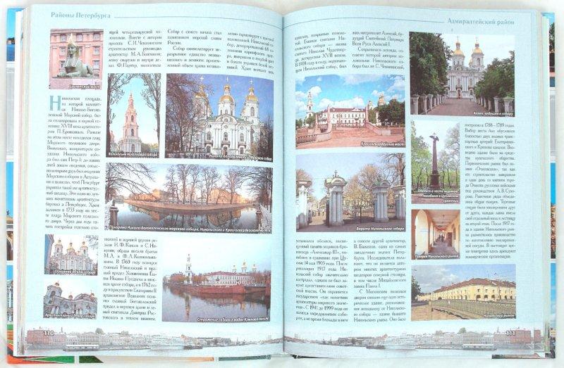 Иллюстрация 1 из 29 для Санкт-Петербург - Вадим Сингаевский   Лабиринт - книги. Источник: Лабиринт