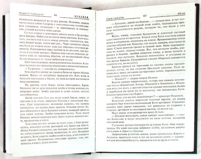 Иллюстрация 1 из 13 для Сага Смерти: Мгла - Андрей Левицкий | Лабиринт - книги. Источник: Лабиринт