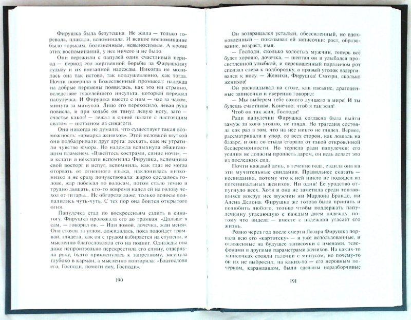 Иллюстрация 1 из 28 для Жизнь без конца и начала - Рада Полищук | Лабиринт - книги. Источник: Лабиринт