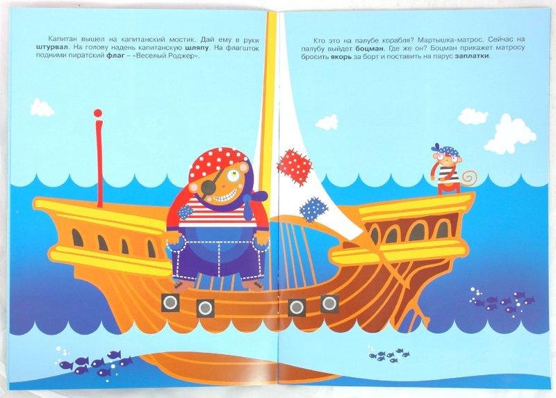 Иллюстрация 1 из 12 для Как кит пирата спас - Ирина Лыкова | Лабиринт - книги. Источник: Лабиринт