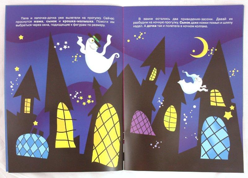Иллюстрация 1 из 5 для Как привидение в торт пряталось - Ирина Лыкова | Лабиринт - книги. Источник: Лабиринт