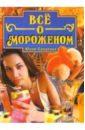 Сладкова Юлия Все о мороженом
