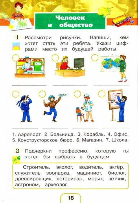 Иллюстрация 1 из 35 для Окружающий мир. 2 класс. Рабочая тетрадь. В 2-х частях. Часть 1. ФГОС - Поглазова, Шилин | Лабиринт - книги. Источник: Лабиринт