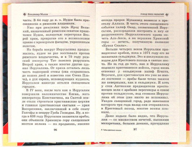 Иллюстрация 1 из 29 для Тайны Крестовых походов - Владимир Малов   Лабиринт - книги. Источник: Лабиринт