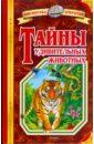 Непомнящий Николай Николаевич Тайны удивительных животных