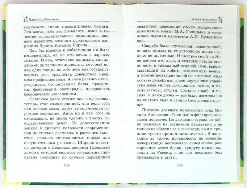 Иллюстрация 1 из 10 для Тайны Российской империи. XVIII век - Владимир Соловьев | Лабиринт - книги. Источник: Лабиринт