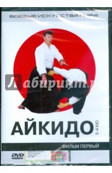 Айкидо 5-4 КЮ (DVD) энциклопедия таэквон до 5 dvd