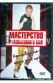 Мастерство рукопашного боя. Самооборона - когда нет правил (DVD). Попов-Толмачев Денис