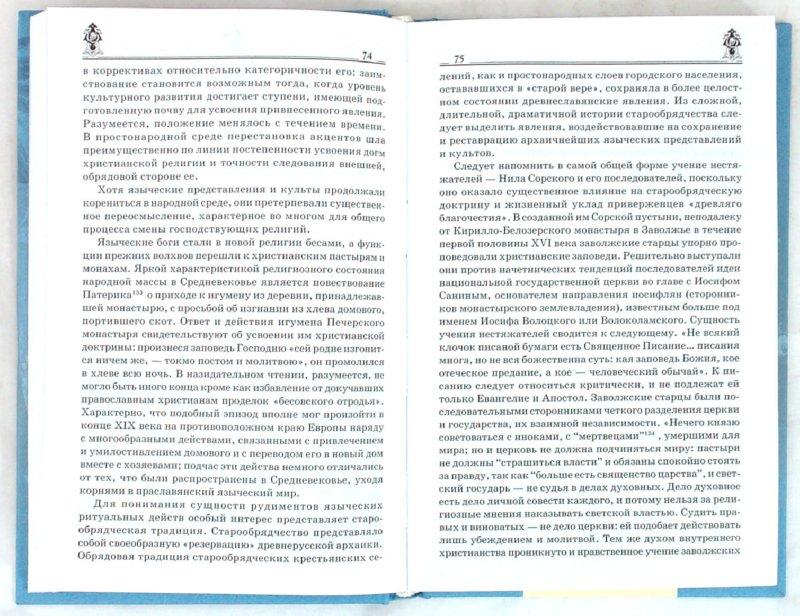 Иллюстрация 1 из 22 для Символы славянского язычества - Наталья Велецкая | Лабиринт - книги. Источник: Лабиринт